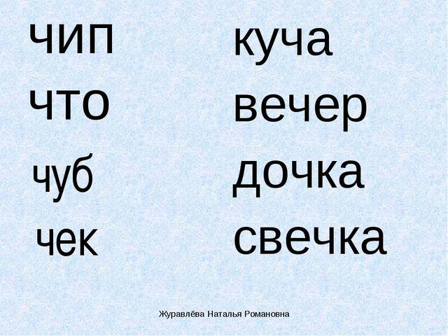 чип что куча вечер дочка свечка чуб чек Журавлёва Наталья Романовна Журавлёва...