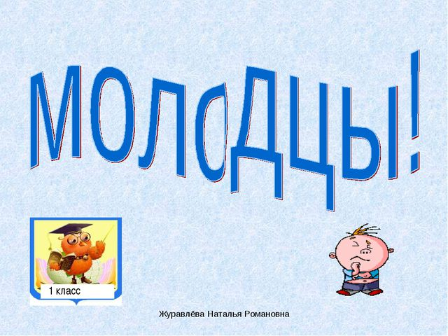 1 класс Журавлёва Наталья Романовна Журавлёва Наталья Романовна
