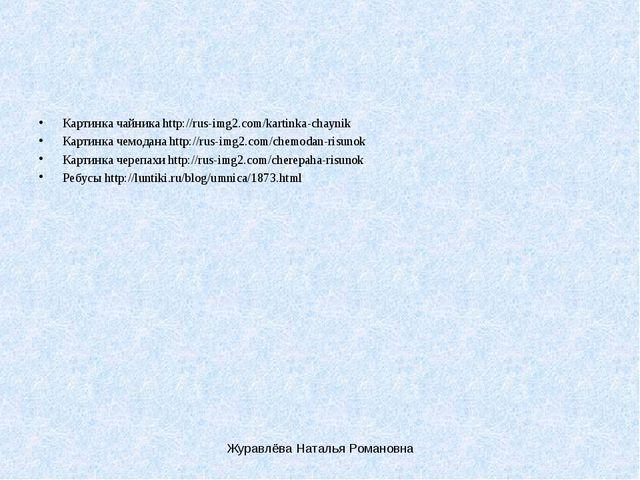 Картинка чайника http://rus-img2.com/kartinka-chaynik Картинка чемодана http:...