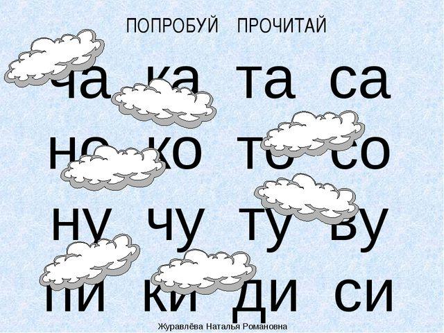 ча ка та са но ко то со ну чу ту ву пи ки ди си ПОПРОБУЙ ПРОЧИТАЙ Журавлёва...