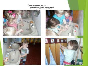 Практическая часть умывания детей перед едой