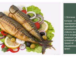 1.7)Копчение : Копчение – это своеобразная термообработка рыбы, улучшающая е
