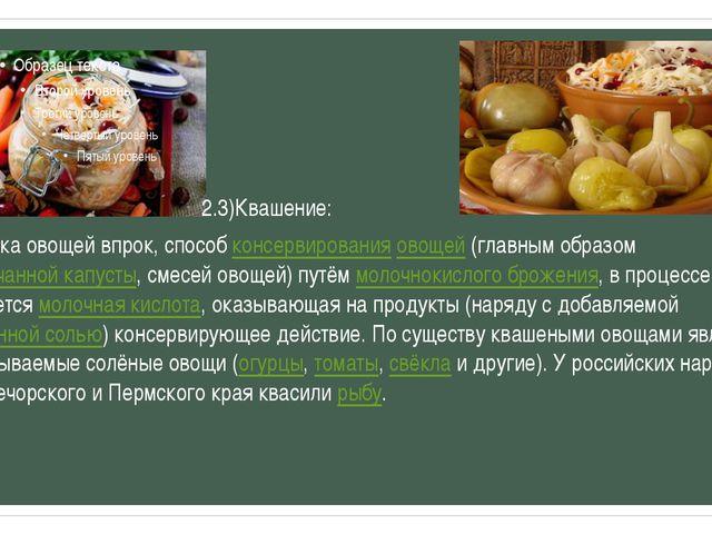 2.3)Квашение: заготовка овощей впрок, способконсервированияовощей(главным...