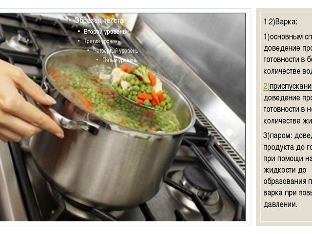 1.2)Варка: 1)основным способом: доведение продукта до готовности в большом к...