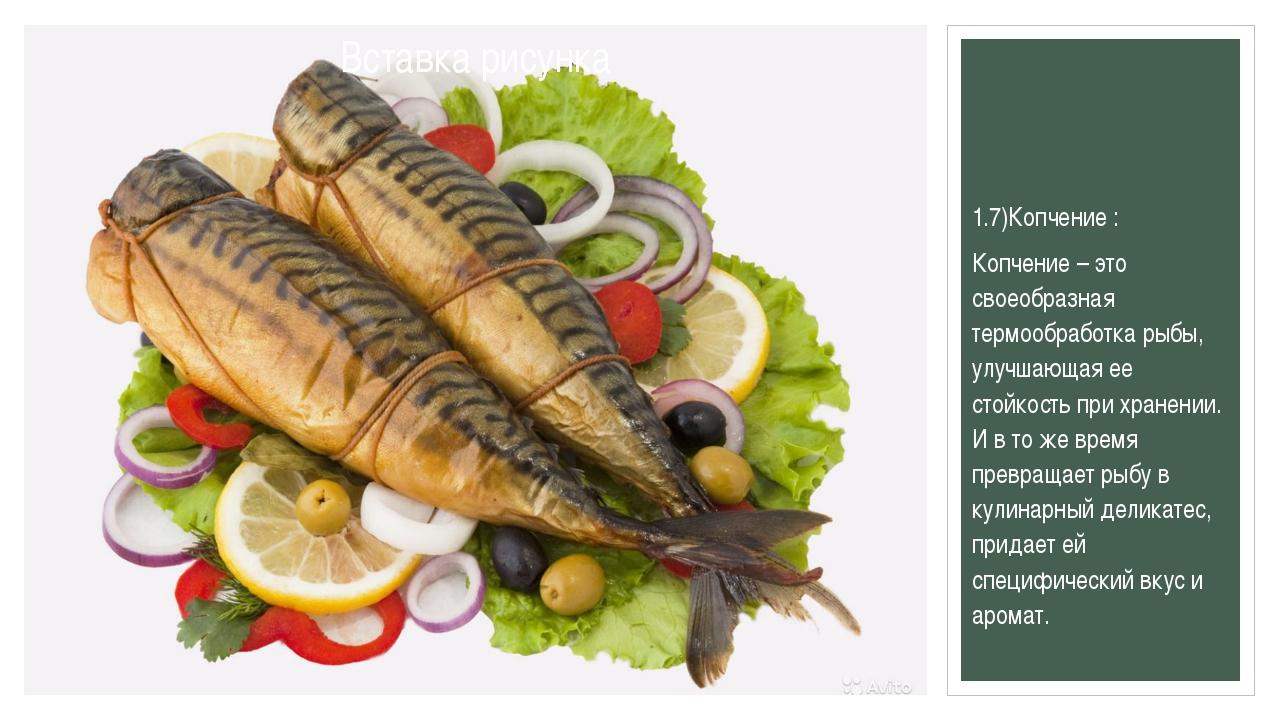1.7)Копчение : Копчение – это своеобразная термообработка рыбы, улучшающая е...