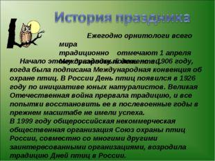 Ежегодно орнитологи всего мира традиционно отмечают 1 апреля Международный д
