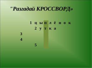 """Разгадай КРОССВОРД» 1цыплёнок 2утка 3 4"