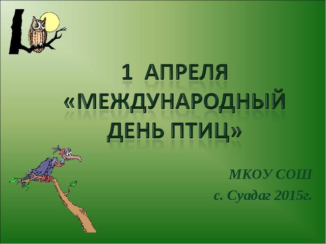 МКОУ СОШ с. Суадаг 2015г.
