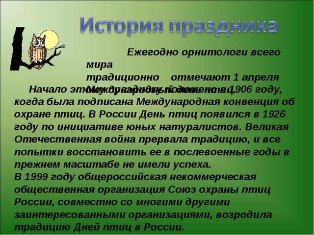 Ежегодно орнитологи всего мира традиционно отмечают 1 апреля Международный д...