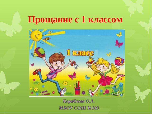 Прощание с 1 классом Кораблева О.А. МБОУ СОШ №103
