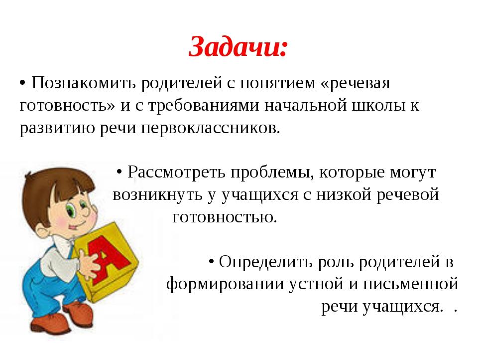 Задачи: • Познакомить родителей с понятием «речевая готовность» и с требовани...