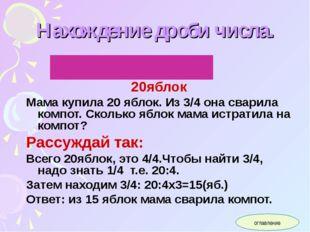 Нахождение дроби числа. 20яблок Мама купила 20 яблок. Из 3/4 она сварила комп