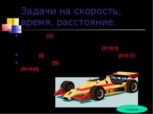 Задачи на скорость, время, расстояние. Cкорость (V) – это расстояние, преодол