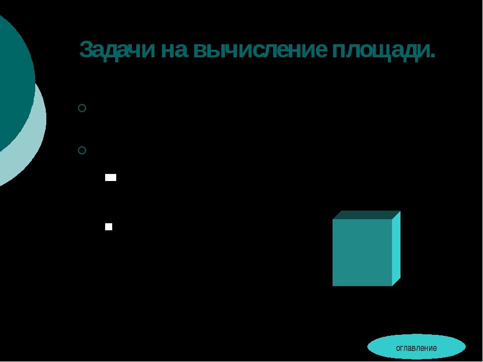 Задачи на вычисление площади. Площадь – это внутренняя часть какой – нибудь г...
