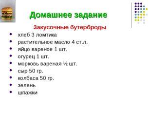 Домашнее задание Закусочные бутерброды хлеб 3 ломтика растительное масло 4 с