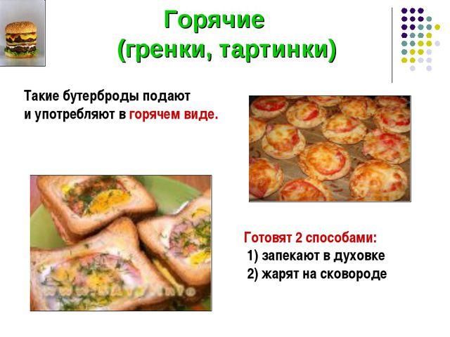 Горячие (гренки, тартинки) Такие бутерброды подают и употребляют в горячем в...