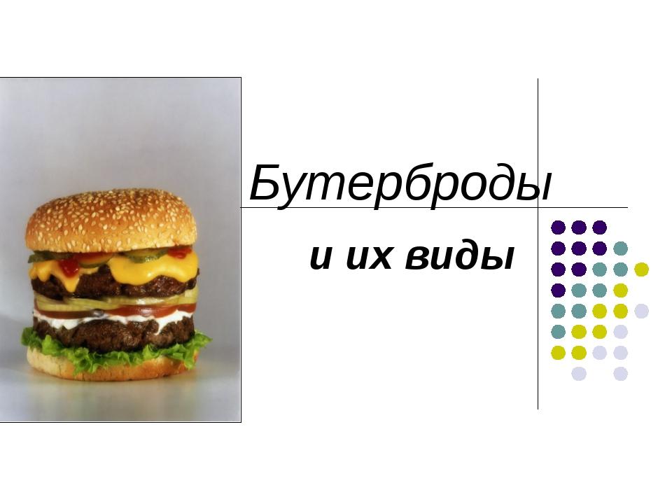 Бутерброды и их виды