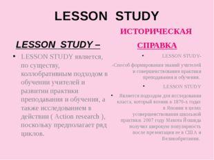 LESSON STUDY LESSON STUDY – LESSON STUDY является, по существу, коллобративны