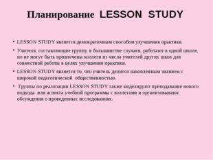 Планирование LESSON STUDY LESSON STUDY является демократичным способом улучше