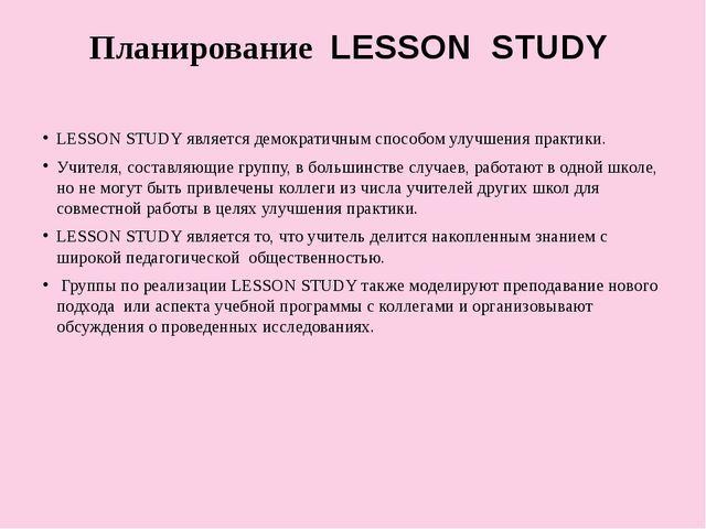 Планирование LESSON STUDY LESSON STUDY является демократичным способом улучше...