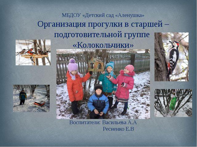 МБДОУ «Детский сад «Аленушка» Организация прогулки в старшей – подготовитель...
