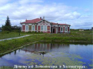 Дом-музей Ломоносова в Холмогорах