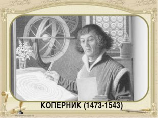 КОПЕРНИК (1473-1543)