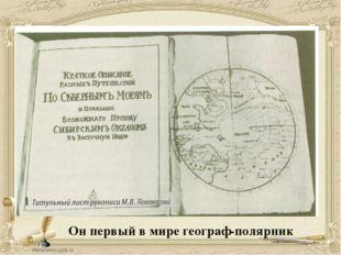 Он первый в мире географ-полярник