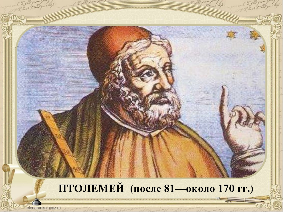ПТОЛЕМЕЙ (после 81—около 170гг.)