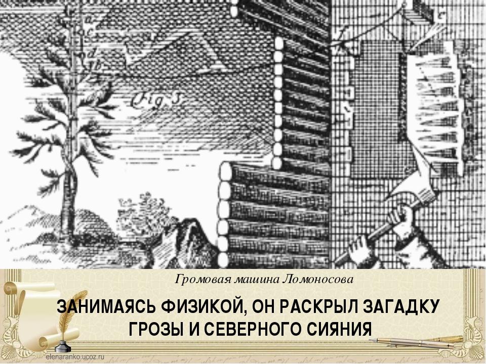 ЗАНИМАЯСЬ ФИЗИКОЙ, ОН РАСКРЫЛ ЗАГАДКУ ГРОЗЫ И СЕВЕРНОГО СИЯНИЯ Громовая машин...
