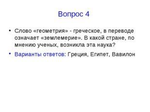 Вопрос 4 Слово «геометрия» - греческое, в переводе означает «землемерие». В к