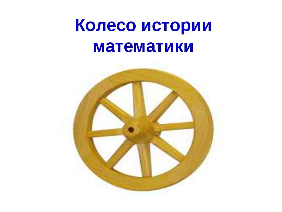 Колесо истории математики