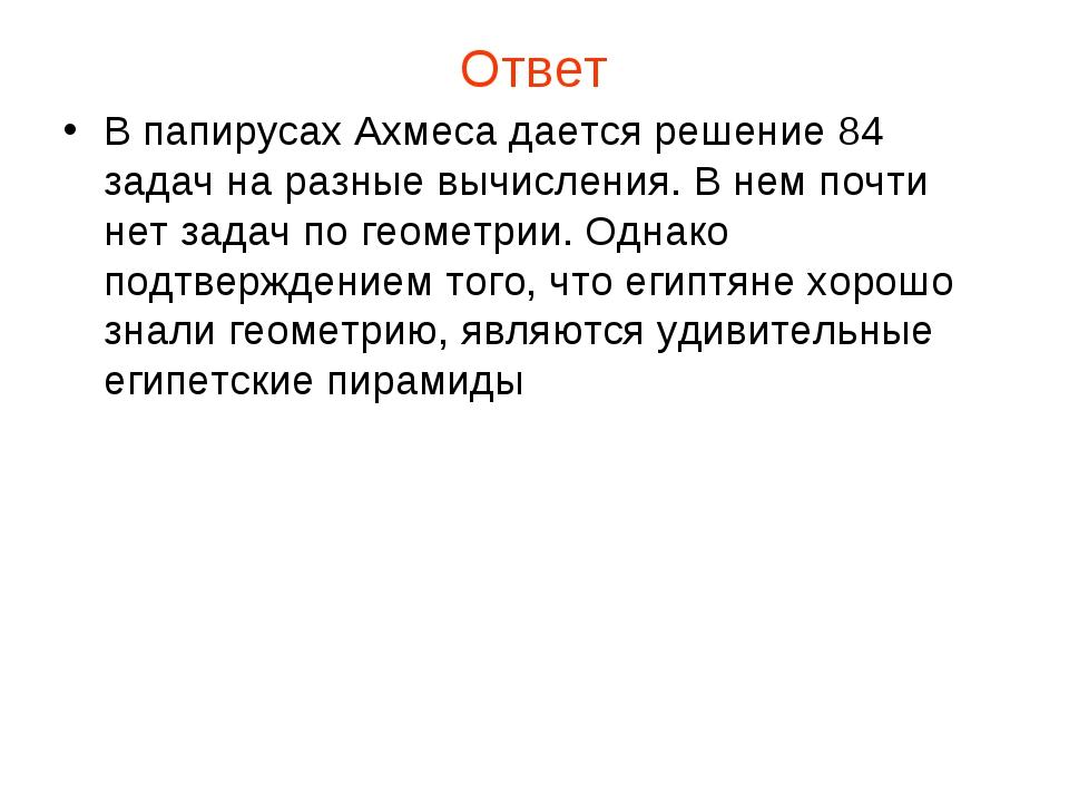 Ответ В папирусах Ахмеса дается решение 84 задач на разные вычисления. В нем...