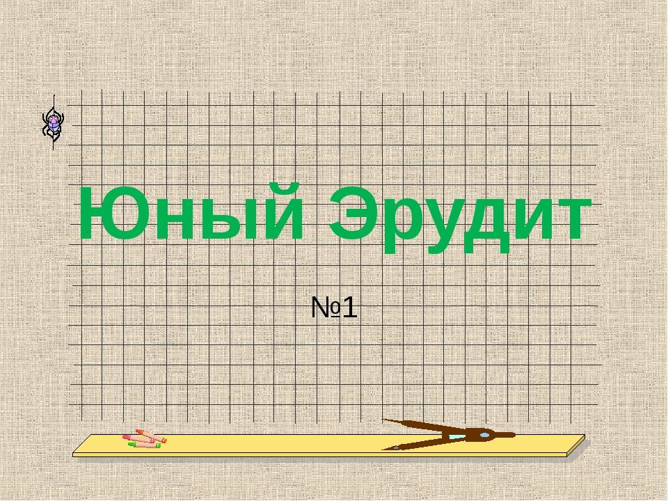Юный Эрудит №1