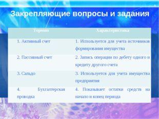 Закрепляющие вопросы и задания ТерминХарактеристика 1. Активный счет1. Испо