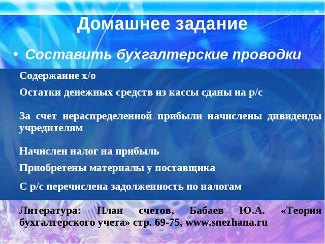 Домашнее задание Составить бухгалтерские проводки Содержание х/о Остатки дене...