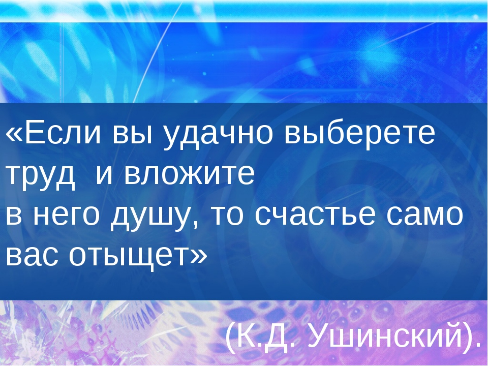«Если вы удачно выберете труд и вложите в него душу, то счастье само вас оты...