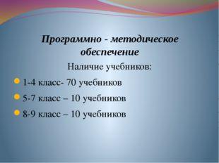 Программно - методическое обеспечение Наличие учебников: 1-4 класс- 70 учебни