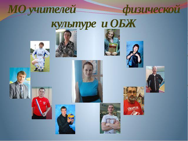 МО учителей физической культуре и ОБЖ