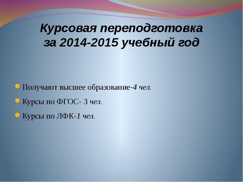 Курсовая переподготовка за 2014-2015 учебный год Получают высшее образование-...