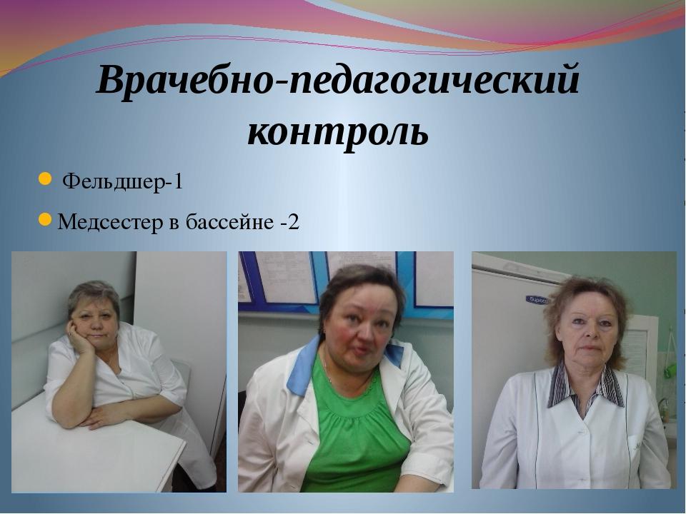 Врачебно-педагогический контроль Фельдшер-1 Медсестер в бассейне -2