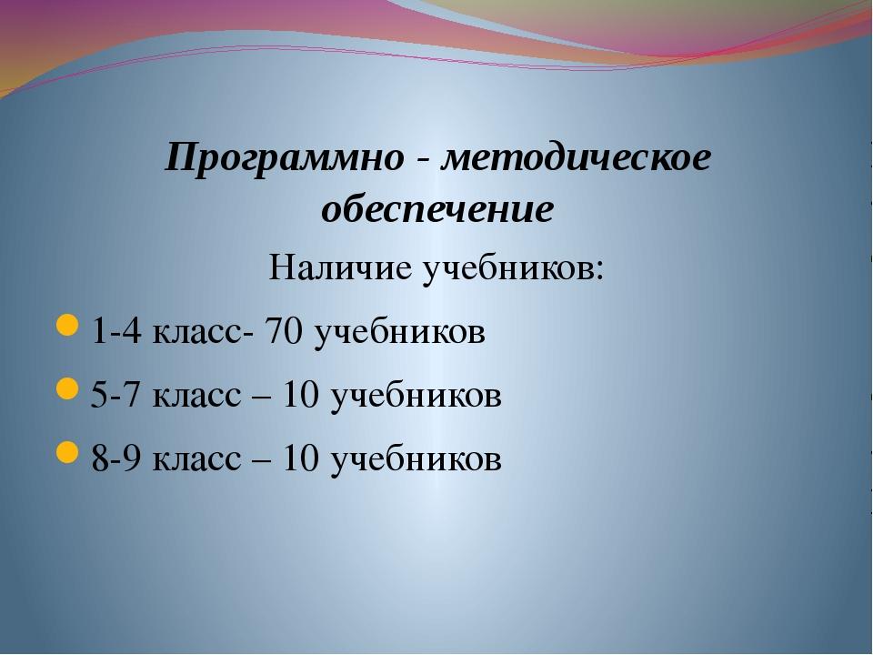 Программно - методическое обеспечение Наличие учебников: 1-4 класс- 70 учебни...