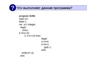 program SUM; uses crt; label 1; var s,k :integer; begin clrscr; k:=0;s:=0; 1:
