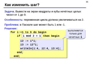 * for i:=1 to 9 do begin if ??? then begin i2 := i*i; i3 := i2*i; writeln(i:4