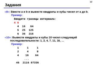 * Задания «8»: Ввести a и b и вывести квадраты и кубы чисел от a до b. Пример