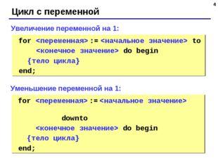 * Цикл с переменной for  :=  to  do begin {тело цикла} end; Увеличение перем