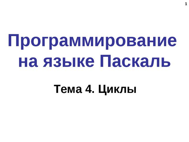 * Программирование на языке Паскаль Тема 4. Циклы