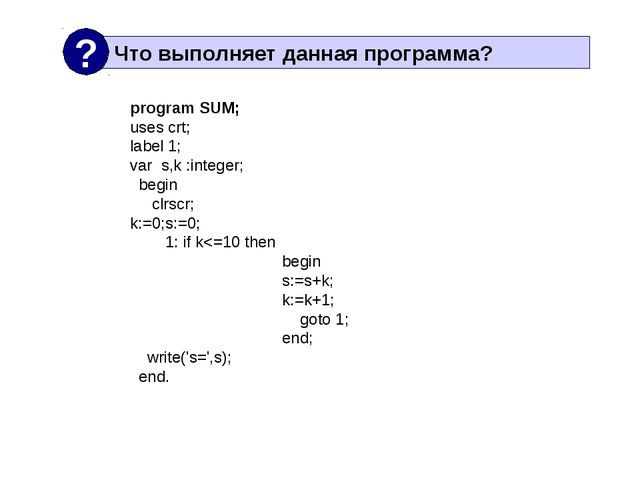 program SUM; uses crt; label 1; var s,k :integer; begin clrscr; k:=0;s:=0; 1:...