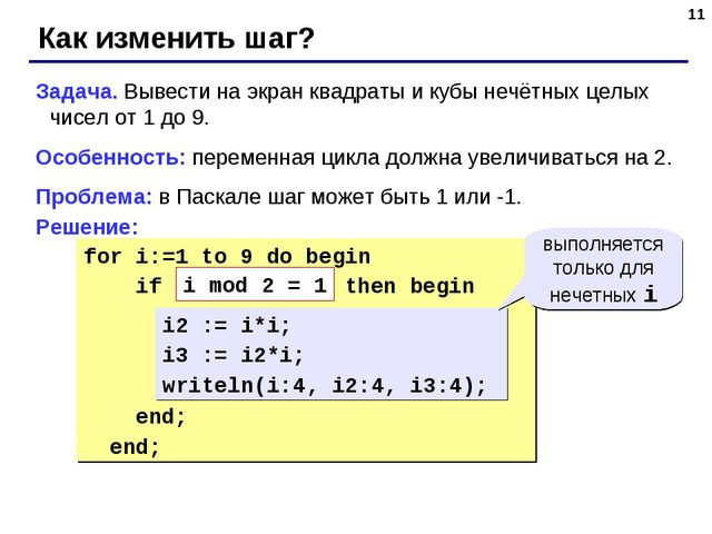 * for i:=1 to 9 do begin if ??? then begin i2 := i*i; i3 := i2*i; writeln(i:4...