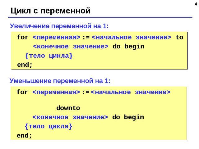 * Цикл с переменной for  :=  to  do begin {тело цикла} end; Увеличение перем...